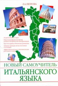 Петрова Л.А. - Новый самоучитель итальянского языка = L'italiano divertente обложка книги