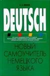 Носков С.А. - Новый самоучитель немецкого языка обложка книги