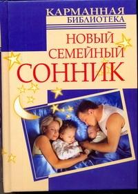 Новый семейный сонник обложка книги