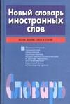 - Новый словарь иностранных слов обложка книги