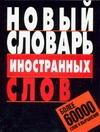 Новый словарь иностранных слов Адамчик В.В.