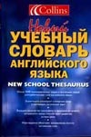 Барнс Т. - Новый учебный словарь английского языка = Collins New School Thesaurus обложка книги