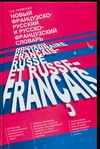 Новый французско - русский и русско - французский словарь Раевская О.В.