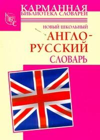 Шалаева Г.П. - Новый школьный англо-русский словарь обложка книги