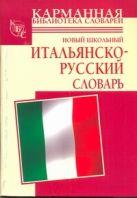 Кода А - Новый школьный итальянско-русский словарь' обложка книги