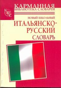 Новый школьный итальянско-русский словарь обложка книги