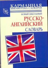 Шалаева Г.П. - Новый школьный руско-английский словарь обложка книги