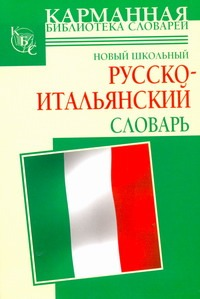 Новый школьный русско-итальянский словарь ( Шалаева Г.П.  )