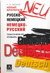 Шоков Н.Я. - Новый школьный русско-немецкий, немецко-русский тематический словарь обложка книги