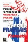 Новый школьный русско-французский,  французско-русский тематический словарь обложка книги
