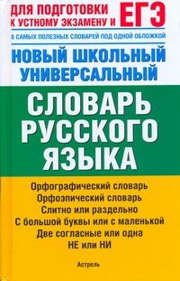 ЕГЭ Русский язык. Новый школьный универсальный словарь русского языка обложка книги