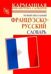 Дарно С - Новый школьный французско-русский словарь обложка книги