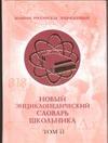 Горкин А.П. - Новый энциклопедический словарь школьника. В 2 т. Т. 2 обложка книги
