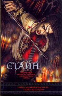 Стайн Р.Л. - Нож. Мертвый спасатель. Убийство на спор обложка книги