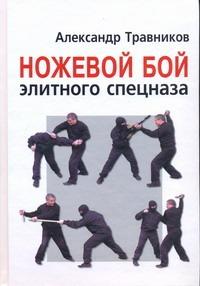 Травников А.И. - Ножевой бой элитного спецназа обложка книги
