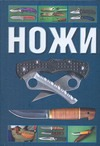Митин Сергиуш - Ножи обложка книги