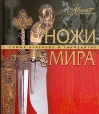 Русакова А. - Ножи мира обложка книги