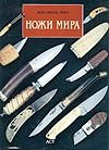 Мурэ Ж.Н. - Ножи мира обложка книги