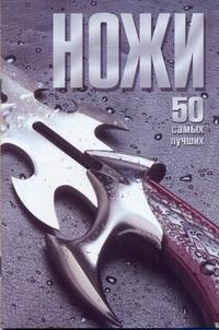 Ликсо В.В. - Ножи. 50 самых лучших обложка книги