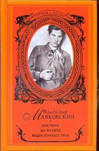 Маяковский В.В. - Ноктюрн на флейте водосточных труб обложка книги
