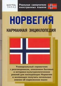 Карпушина С.В. - Норвегия. Карманная энциклопедия обложка книги