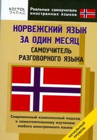 Норвежский язык за один месяц. Карпушина С.В.