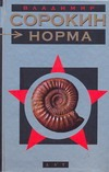 Норма обложка книги