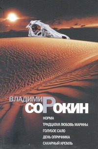 Норма; Тридцатая любовь Марины; Голубое сало; День опричника; Сахарный Кремль обложка книги
