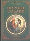 Муромцева М.А. - Норные собаки обложка книги