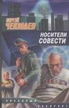 Чекмаев С.В. - Носители Совести обложка книги