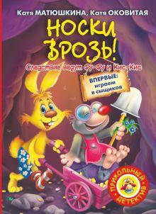 Матюшкина К. - Носки врозь! обложка книги