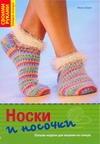 Шеен М. - Носки и носочки. Лучшие модели для вязания на списка обложка книги