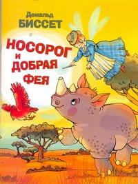 Биссет Дональд - Носорог и добрая фея обложка книги