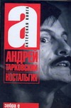 Ностальгия Тарковский А. А.