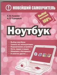 Гузенко Е.Н. - Ноутбук обложка книги