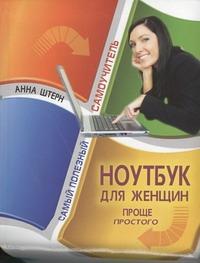 Штерн А. - Ноутбук для женщин обложка книги