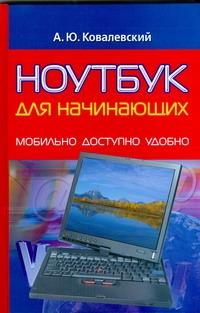 Ковалевский А.Ю. - Ноутбук для начинающих. обложка книги