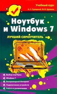 Сурядный А.С. - Ноутбук и Windows 7 обложка книги
