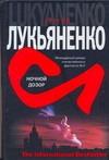 Ночной дозор Лукьяненко С. В.