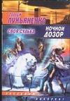 Лукьяненко С. В. - Ночной Дозор: Своя судьба обложка книги
