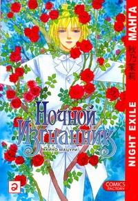 Акино Мацури - Ночной изгнанник. Т. 2 обложка книги
