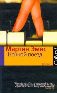 Ночной поезд обложка книги
