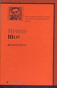 Шоу И. - Ночной портье обложка книги