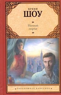 Ночной портье обложка книги