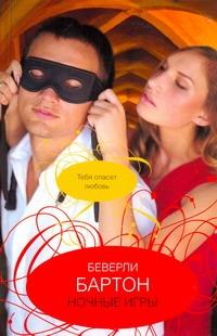 Бартон Б. - Ночные игры обложка книги