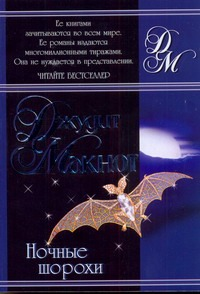 Макнот Д. - Ночные шорохи обложка книги