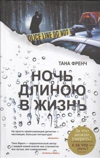 Френч Тана - Ночь длиною в жизнь обложка книги