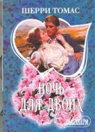 Томас Шерри - Ночь для двоих' обложка книги