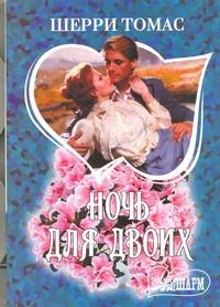 Томас Шерри - Ночь для двоих обложка книги