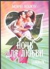 Ночь для любви обложка книги